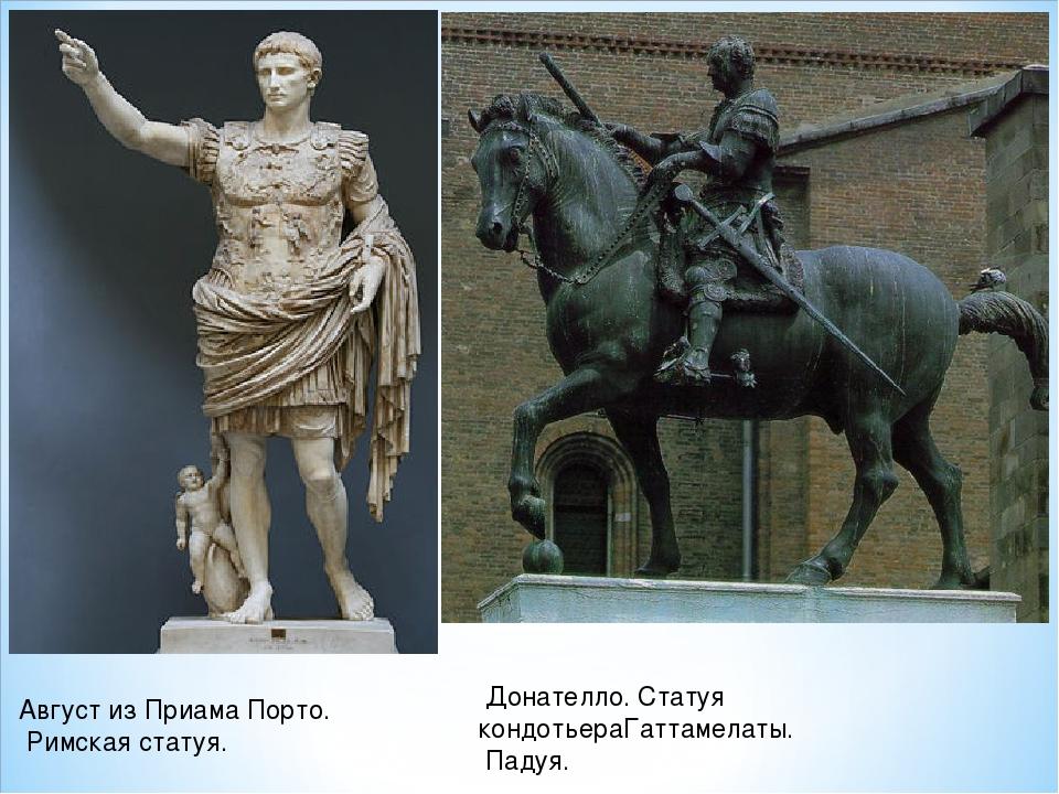 Август из Приама Порто. Римская статуя. Донателло. Статуя кондотьераГаттамел...