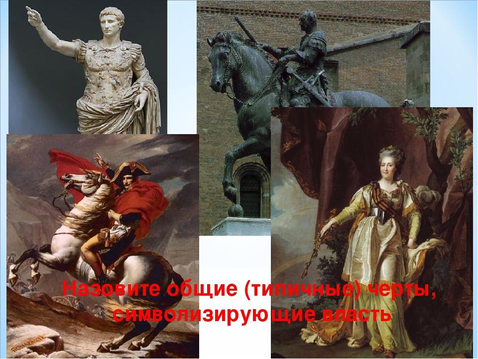 Назовите общие (типичные) черты, символизирующие власть