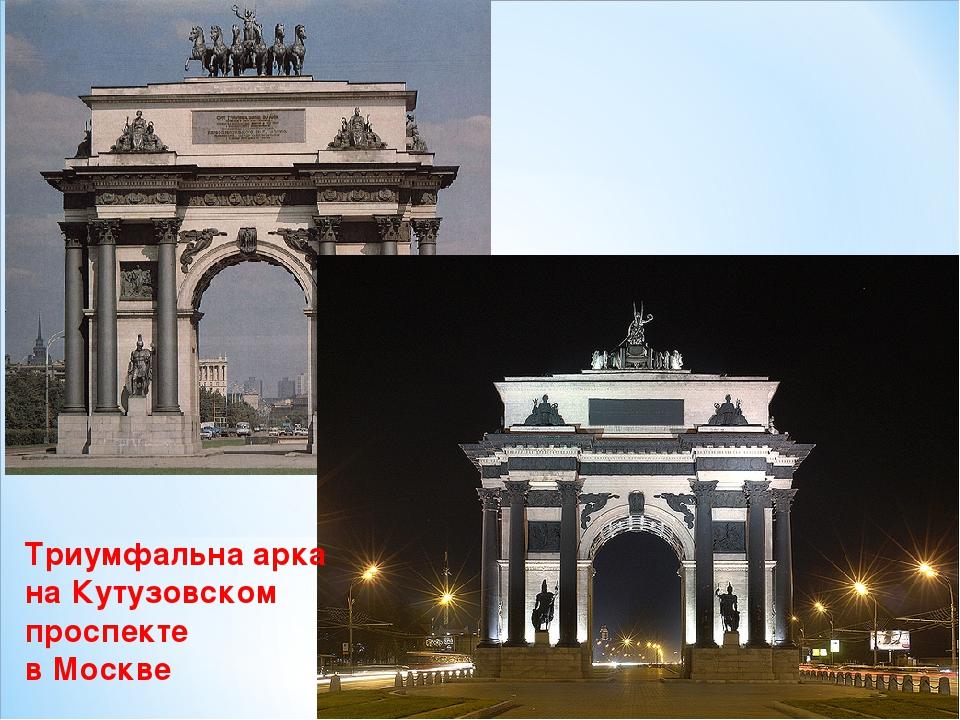 Триумфальна арка на Кутузовском проспекте в Москве