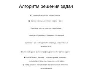 Алгоритм решения задач 1) Внимательно прочти условие задачи. 2) Запиши начал