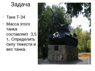 Задача Танк Т-34 Масса этого танка составляет 3,5 т.. Определить силу тяжести