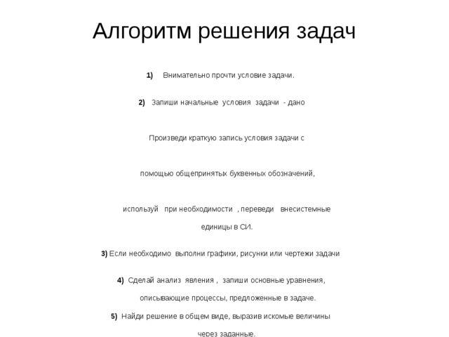 Алгоритм решения задач 1) Внимательно прочти условие задачи. 2) Запиши начал...