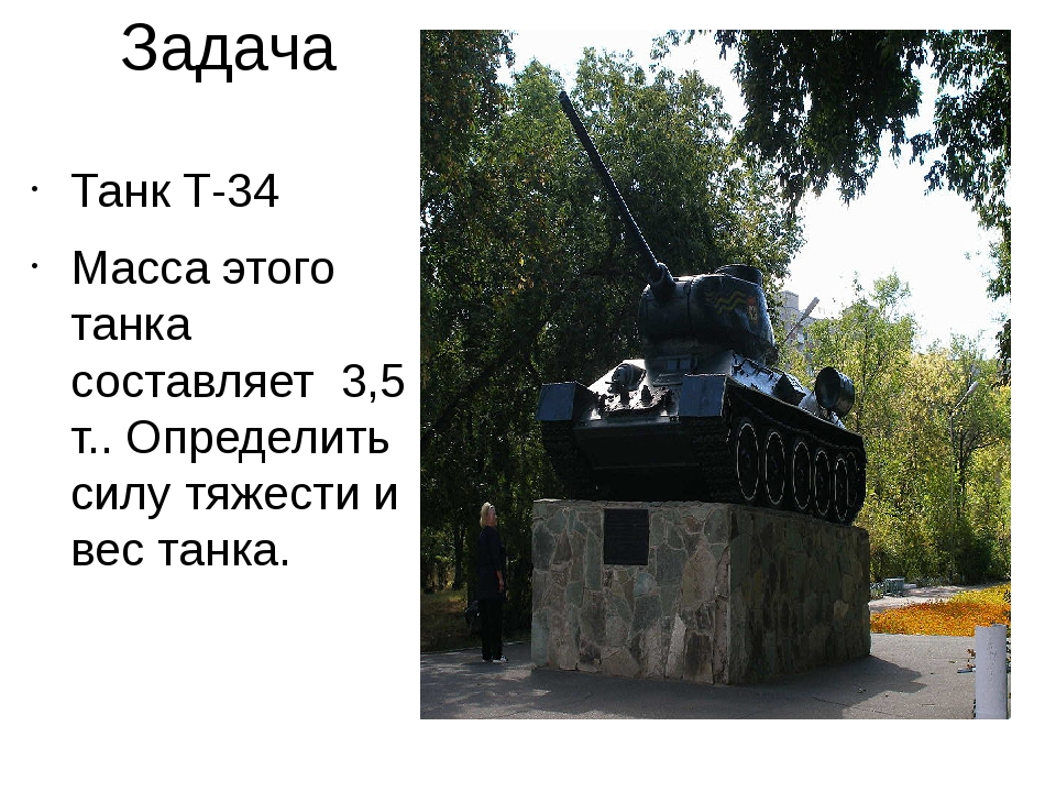 Задача Танк Т-34 Масса этого танка составляет 3,5 т.. Определить силу тяжести...
