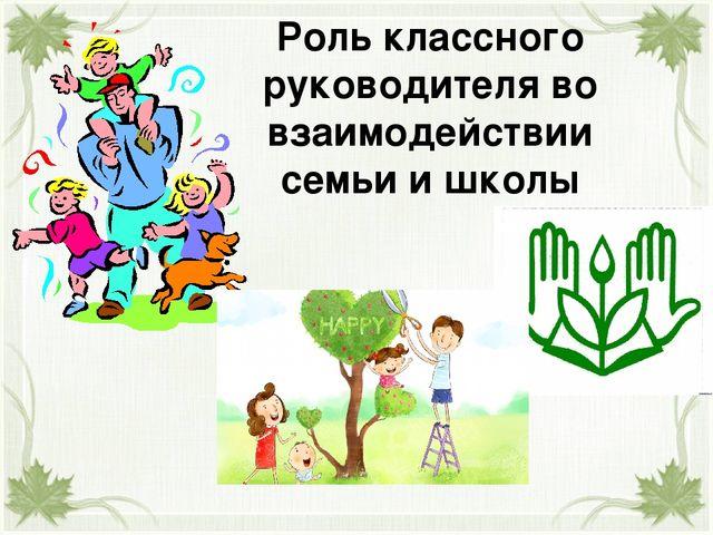 Роль классного руководителя во взаимодействии семьи и школы