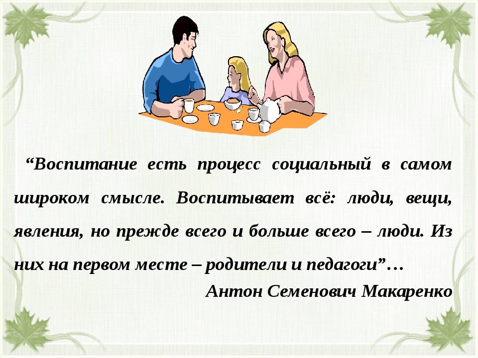 """""""Воспитание есть процесс социальный в самом широком смысле. Воспитывает всё:..."""