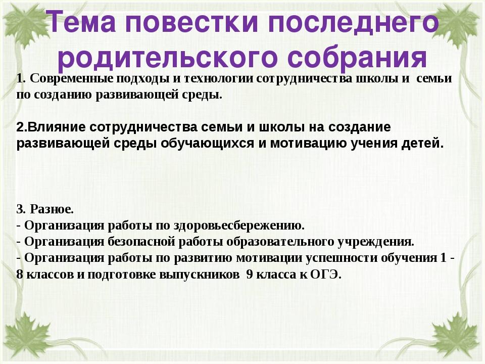Тема повестки последнего родительского собрания 1. Современные подходы и техн...