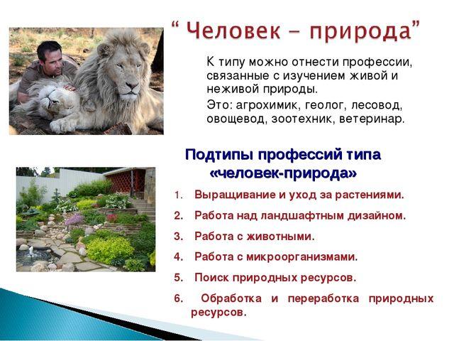 К типу можно отнести профессии, связанные с изучением живой и неживой природы...