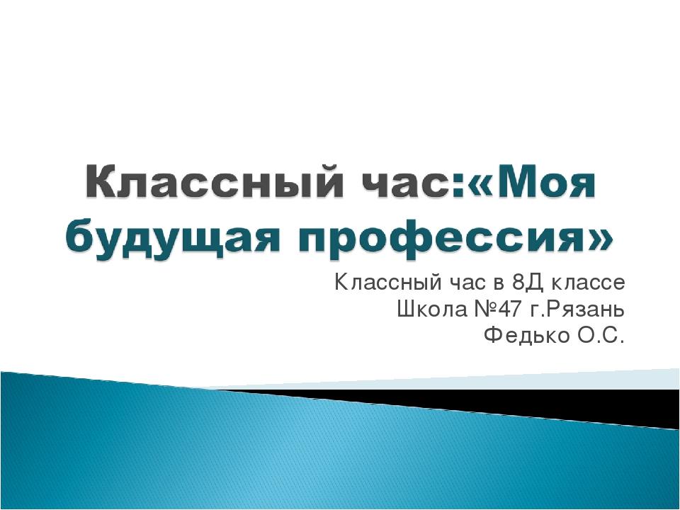 Классный час в 8Д классе Школа №47 г.Рязань Федько О.С.