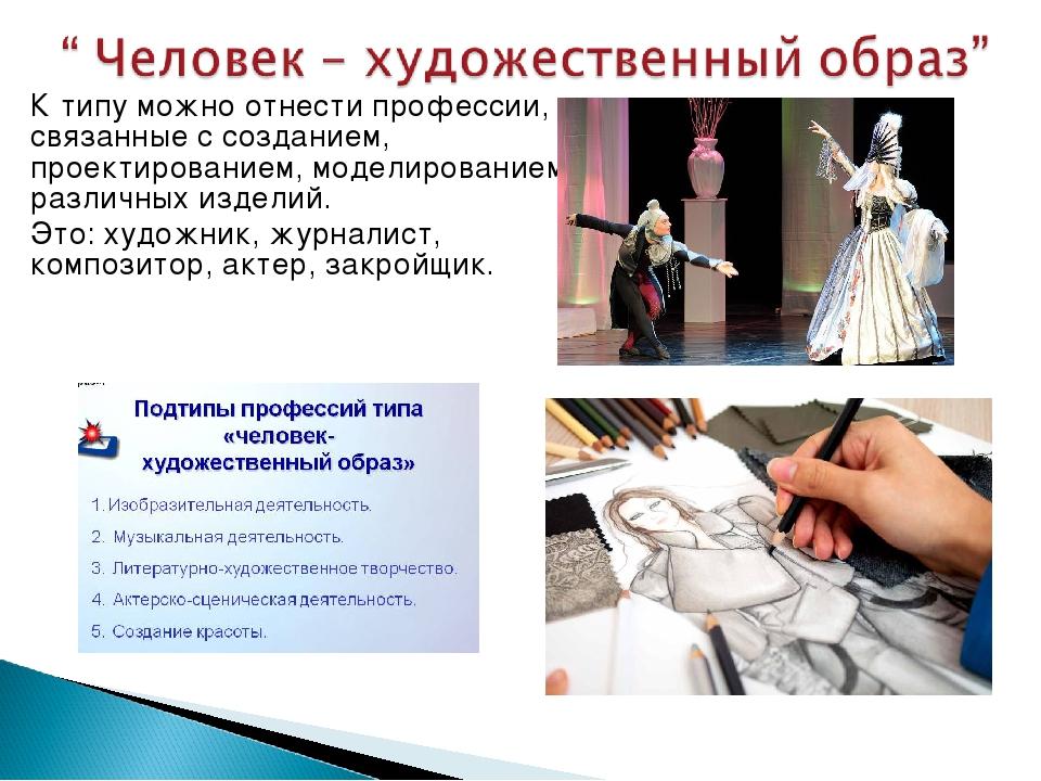 К типу можно отнести профессии, связанные с созданием, проектированием, модел...