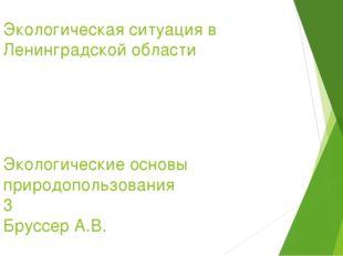 Экологическая ситуация в Ленинградской области Экологические основы природопо