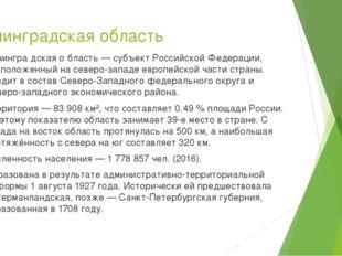Ленинградская область Ленингра́дская о́бласть — субъект Российской Федерации,