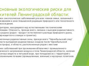 Основные экологические риски для жителей Ленинградской области: 1. Риск онкол