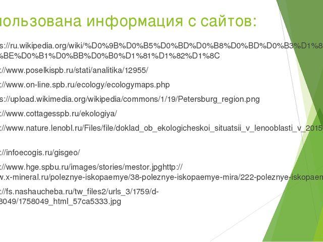 Использована информация с сайтов: https://ru.wikipedia.org/wiki/%D0%9B%D0%B5%...