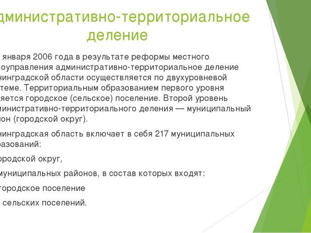 Административно-территориальное деление С 1 января 2006 года в результате реф...