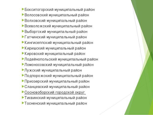 Бокситогорский муниципальный район Волосовский муниципальный район Волховский...