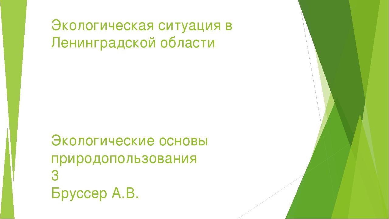 Экологическая ситуация в Ленинградской области Экологические основы природопо...