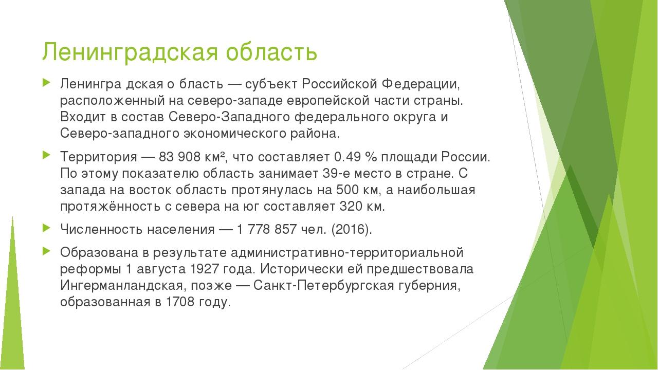 Ленинградская область Ленингра́дская о́бласть — субъект Российской Федерации,...