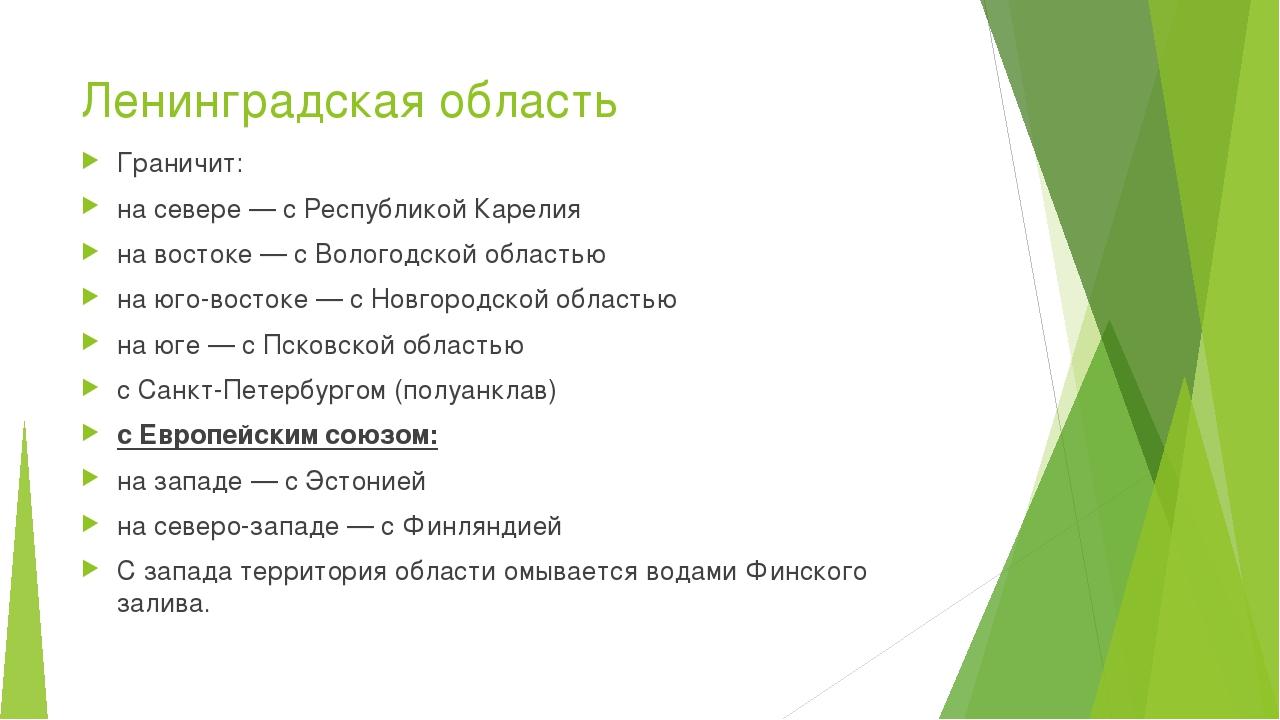 Ленинградская область Граничит: на севере — с Республикой Карелия на востоке...
