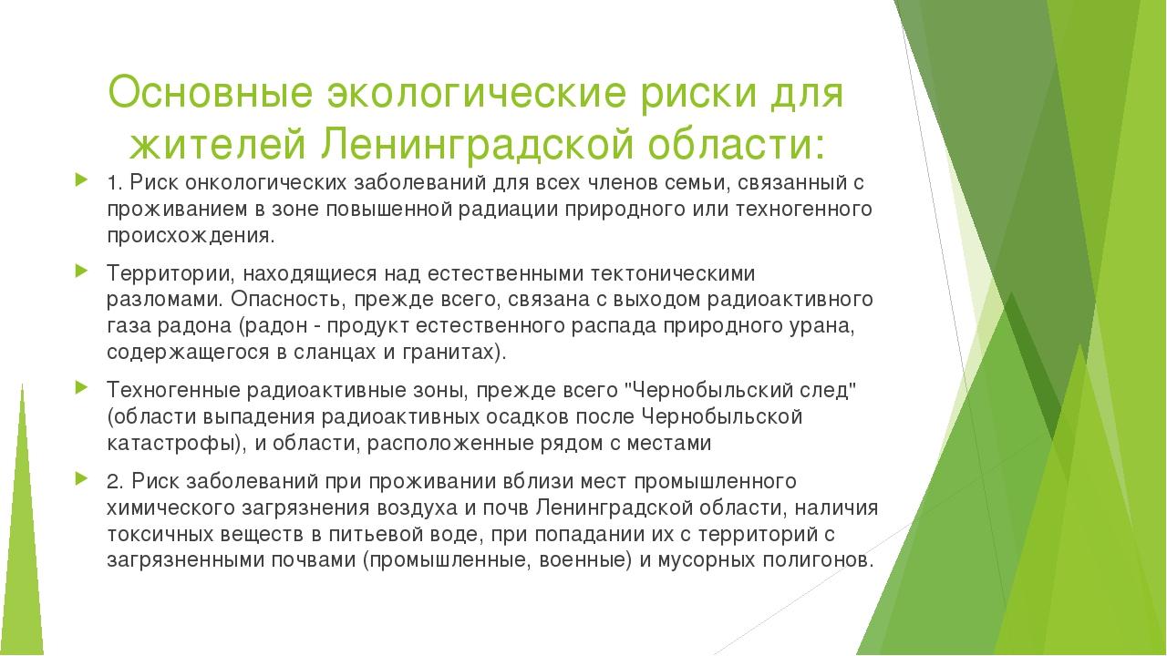Основные экологические риски для жителей Ленинградской области: 1. Риск онкол...