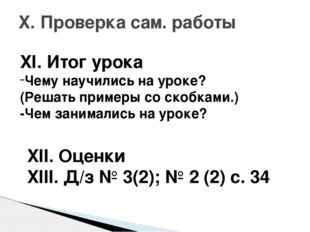 X. Проверка сам. работы XI. Итог урока Чему научились на уроке? (Решать приме