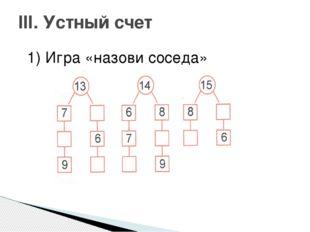 III. Устный счет 1) Игра «назови соседа»