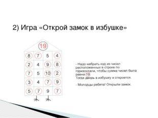 2) Игра «Открой замок в избушке»
