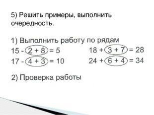 5) Решить примеры, выполнить очередность.