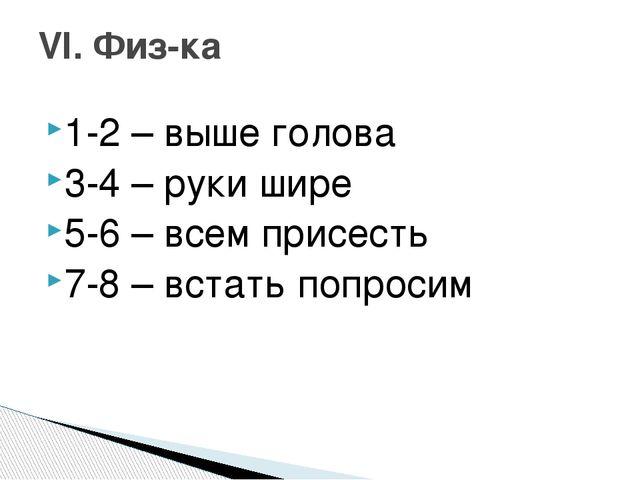 1-2 – выше голова 3-4 – руки шире 5-6 – всем присесть 7-8 – встать попросим V...