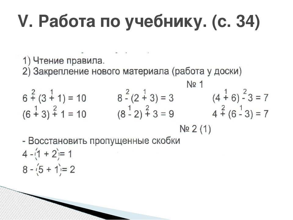 V. Работа по учебнику. (с. 34)