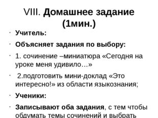 VIII. Домашнее задание (1мин.) Учитель: Объясняет задания по выбору: 1. сочин