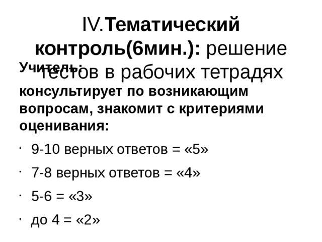 IV.Тематический контроль(6мин.): решение тестов в рабочих тетрадях Учитель: к...