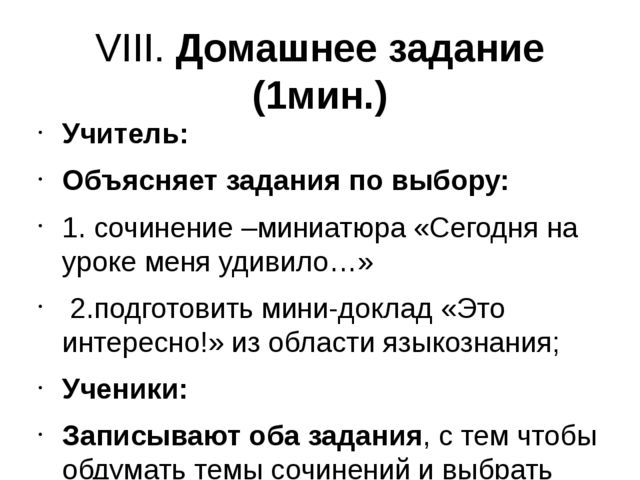 VIII. Домашнее задание (1мин.) Учитель: Объясняет задания по выбору: 1. сочин...