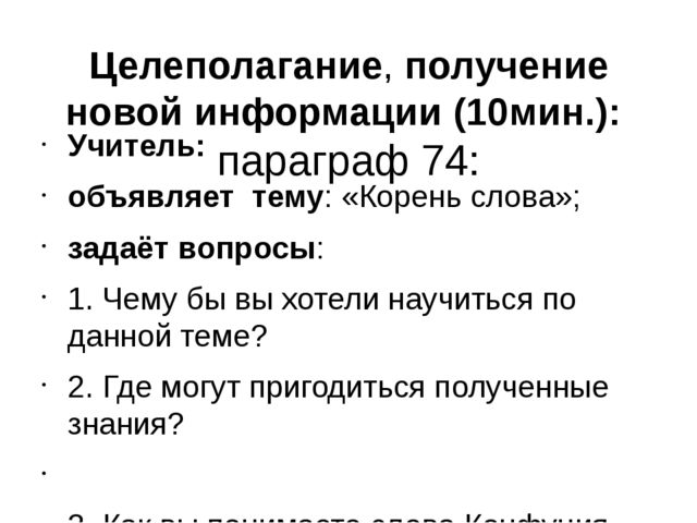 Целеполагание, получение новой информации (10мин.): параграф 74: Учитель: объ...