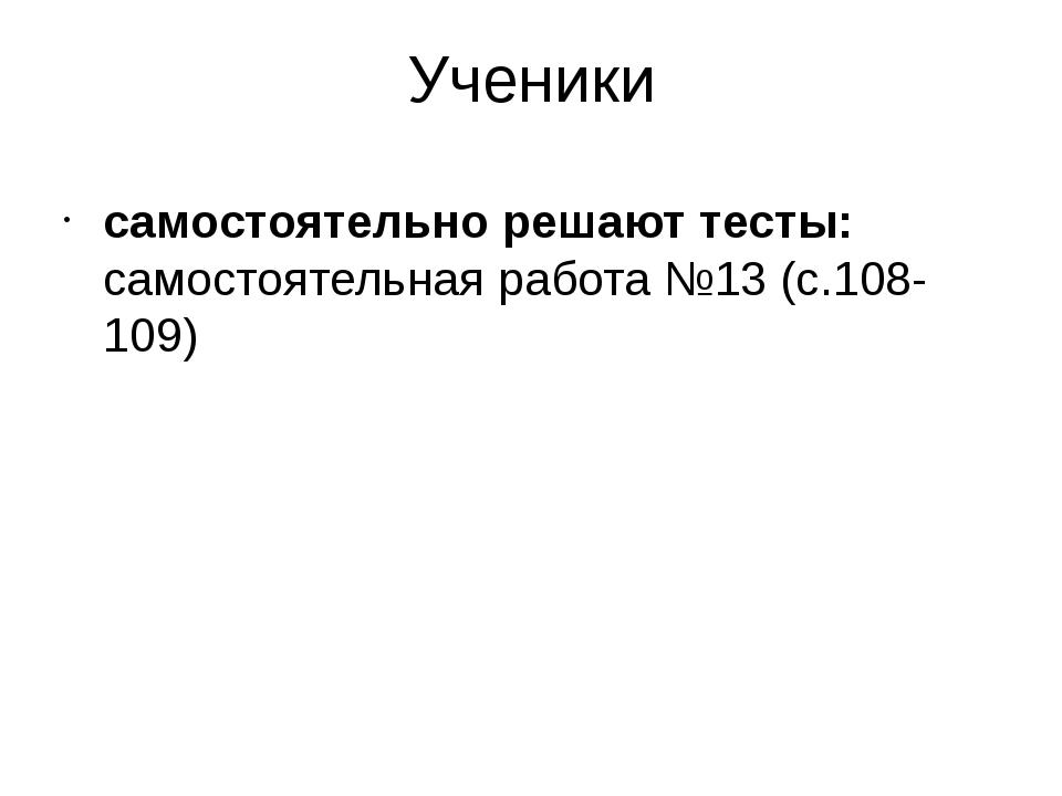 Ученики самостоятельно решают тесты: самостоятельная работа №13 (с.108-109)