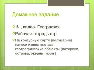 Домашнее задание §1, видео- География Рабочая тетрадь стр. На контурную карту