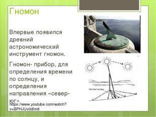 Гномон Впервые появился древний астрономический инструмент гномон. Гномон- пр