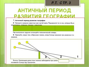 АНТИЧНЫЙ ПЕРИОД РАЗВИТИЯ ГЕОГРАФИИ 1 2 3 Р.Т. СТР. 3