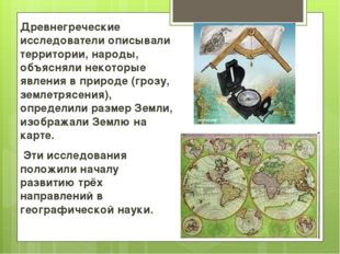 Древнегреческие исследователи описывали территории, народы, объясняли некотор