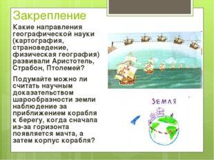 Закрепление Какие направления географической науки (картография, страноведени