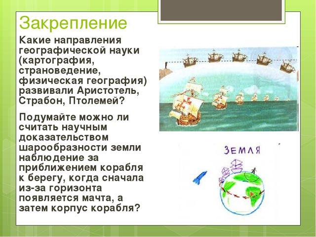 Закрепление Какие направления географической науки (картография, страноведени...