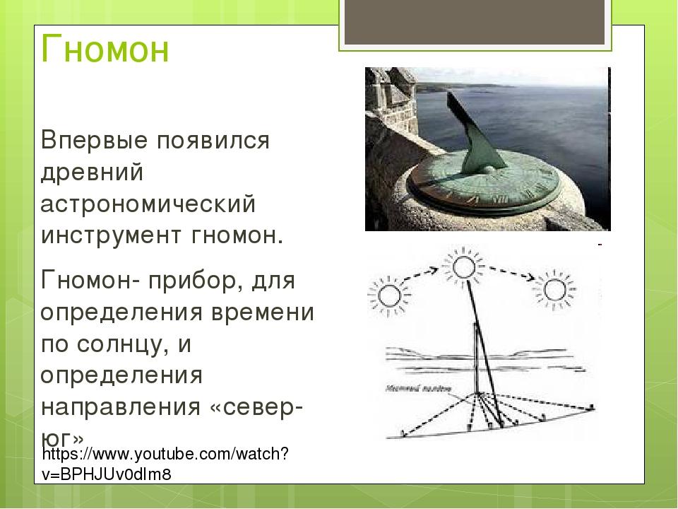 Гномон Впервые появился древний астрономический инструмент гномон. Гномон- пр...