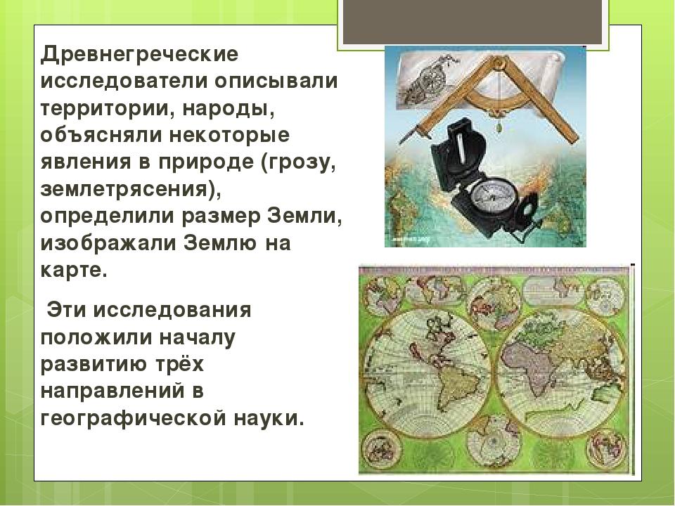Древнегреческие исследователи описывали территории, народы, объясняли некотор...