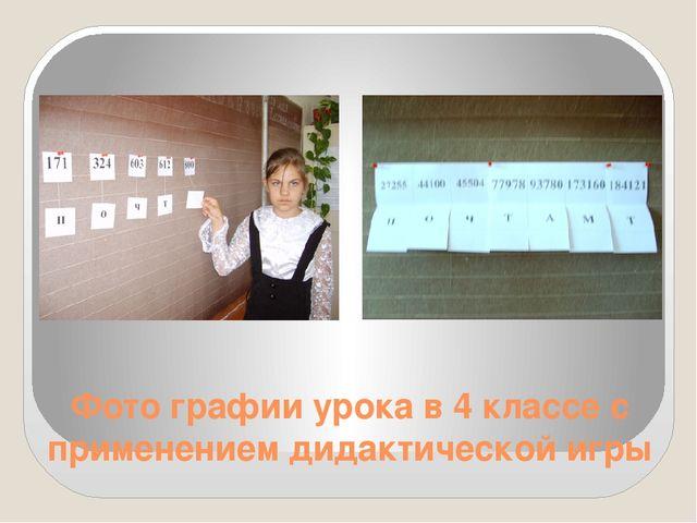 Фото графии урока в 4 классе с применением дидактической игры