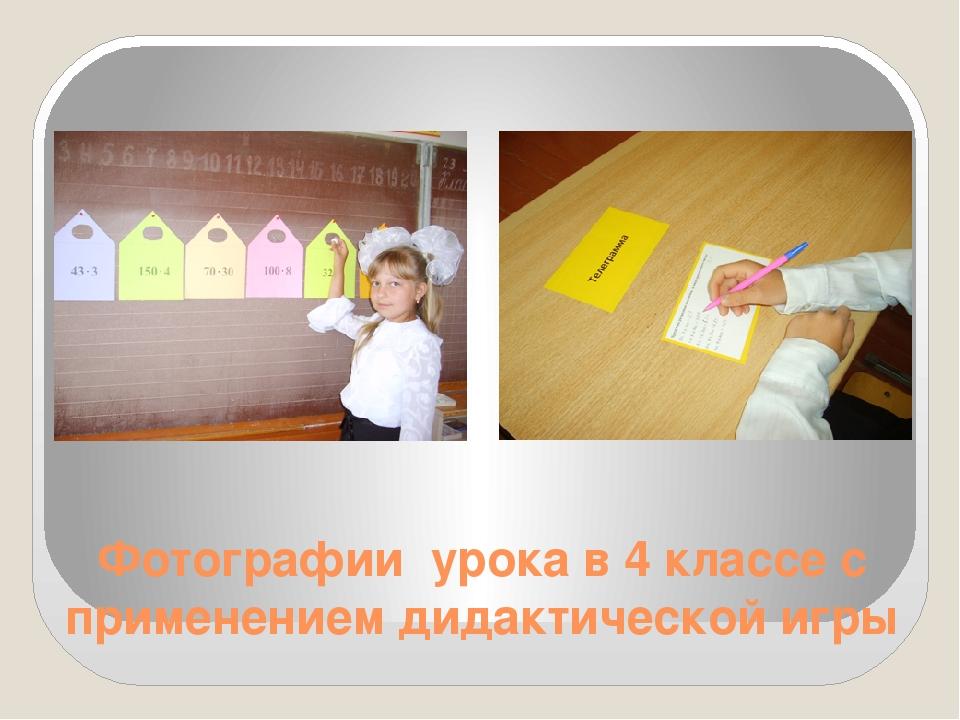 Фотографии урока в 4 классе с применением дидактической игры