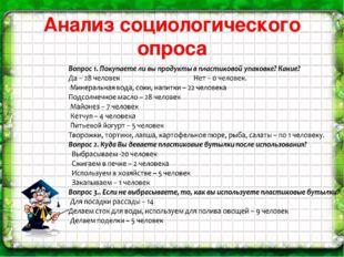 Анализ социологического опроса