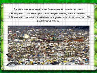 Скопления пластиковых бутылок на планете уже образуют настоящие плавающие мат