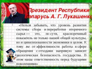 Президент Республики Беларусь А. Г. Лукашенко «Нельзя забывать, что уровень р