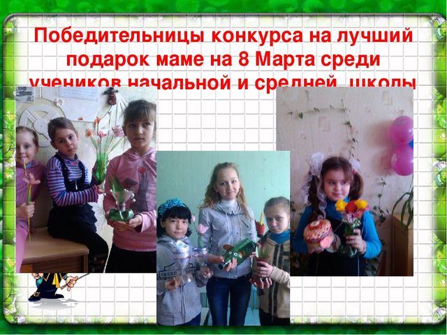 Победительницы конкурса на лучший подарок маме на 8 Марта среди учеников нача...