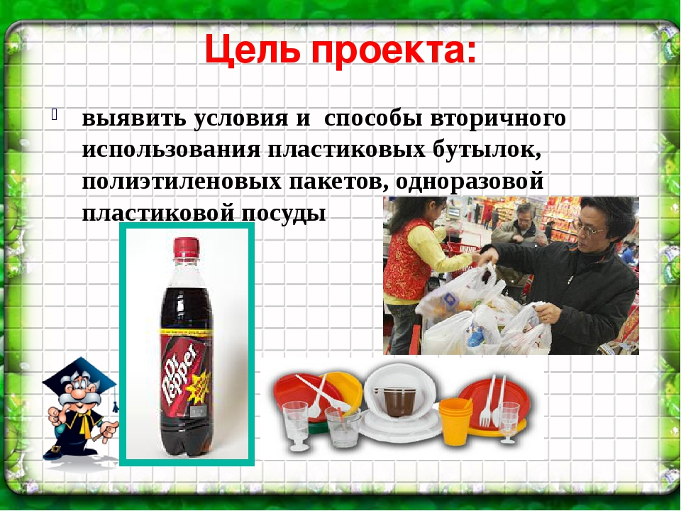 Цель проекта: выявить условия и способы вторичного использования пластиковых...