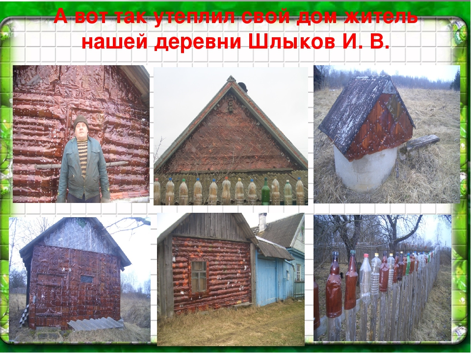 А вот так утеплил свой дом житель нашей деревни Шлыков И. В.